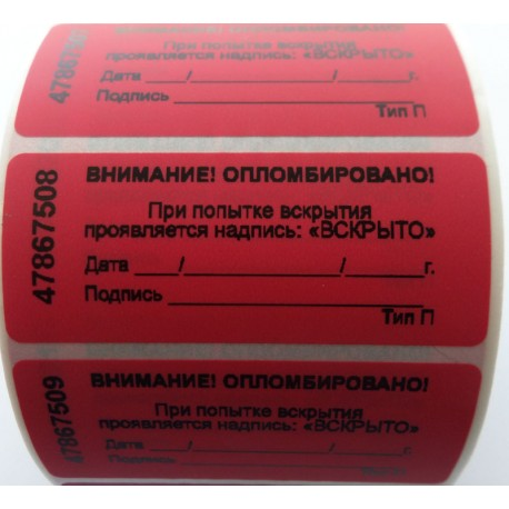 "Пломбировочная наклейка тип ""П"" 25х60"