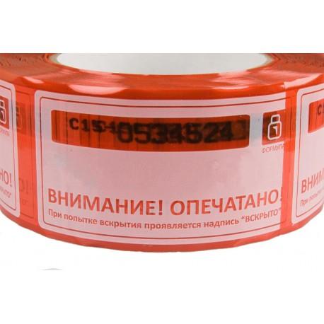 Пломбировочный скотч ФОРМУЛА 50