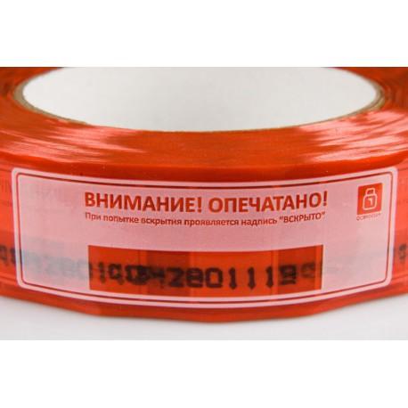 Пломбировочный скотч ФОРМУЛА 27