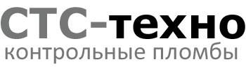 """ООО """"СТС-техно""""- контрольные пломбы"""